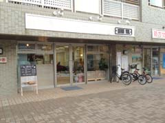 リファインヴェール 小川店